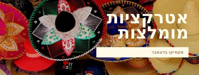 מקסיקו בדצמבר שבועיים וחצי – המלצה ל-5 אזורים שכדאי לבקר בהם